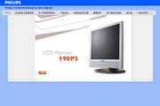 飞利浦 19190P5ES/93液晶显示器 使用说明书