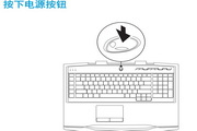 Alienware M18x笔记本电脑说明书