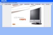 飞利浦 190P5EG/93液晶显示器 使用说明书