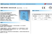 重庆宇通MZ6046隔离配电器说明书