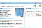 重庆宇通MZ6049隔离配电器说明书