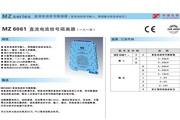 重庆宇通MZ6061直流电流信号隔离器说明书