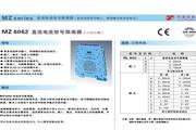 重庆宇通MZ6062直流电流信号隔离器说明书