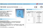 重庆宇通MZ6065电压信号隔离器说明书