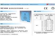 重庆宇通MZ6066电压信号隔离器说明书