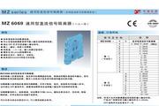重庆宇通MZ6069通用型直流信号隔离器说明书