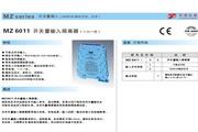 重庆宇通MZ6011开关量输入隔离器说明书