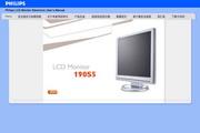 飞利浦 190S5CS/93液晶显示器 使用说明书
