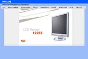 飞利浦 190S5FB/93液晶显示器 使用说明书