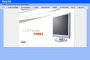 飞利浦 190S5FS/93液晶显示器 使用说明书