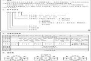 欣灵HHS12D(JSCF)电子式时间继电器说明书
