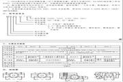 欣灵HHS9-1(H3CT-8) 电子式时间继电器说明书