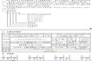 欣灵HHS10V(JSZ8-V)电子式时间继电器说明书