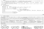 欣灵HHS9-2(CH5N)电子式时间继电器说明书