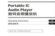 索尼MP3随身听XDM-S500型说明书