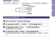 索尼MP3随身听NW-E005F型说明书