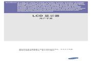 三星 B2340液晶显示器 使用说明书