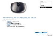 PHILIPS SPM6813BB无线激光滑鼠 说明书