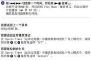 索尼MP3随身听NW-E002F型说明书