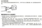 索尼MP3随身听NWD-B105F型说明书