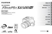 富士 S6500fdx数码相机 用户手册