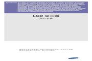 三星 B2440M液晶显示器 使用说明书