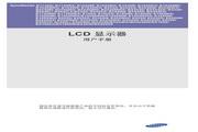 三星 E1720NRX液晶显示器 使用说明书