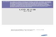 三星 E1920液晶显示器 使用说明书