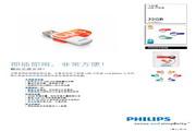 PHILIPS USB闪存盘FM32FD05B 说明书