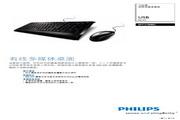 PHILIPS 有线多媒体桌面SPT3700BC 说明书