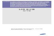 三星 E1920X液晶显示器 使用说明书