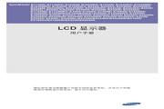 三星 E1920R液晶显示器 使用说明书
