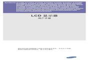 三星 E1920N液晶显示器 使用说明书