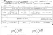 欣灵HHS4P-M数字式时间继电器说明书