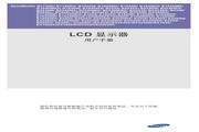 三星 E1920NR液晶显示器 使用说明书