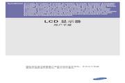 三星 E1920NRX液晶显示器 使用说明书