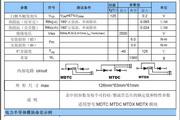 固特MTDC500A可控整流混合型模块说明书