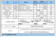 固特MTDX500A可控整流混合型模块说明书