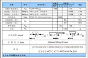 固特MDTX500A可控整流混合型模块说明书