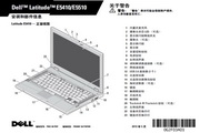 Dell Latitude E5410笔记本 说明书