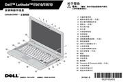 Dell Latitude E5510笔记本 说明书<br />