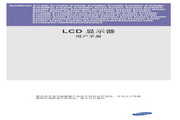 三星 E1920NW液晶显示器 使用说明书