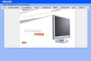 飞利浦 190S6FB液晶显示器使用说明书