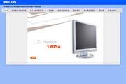 飞利浦 190S6FG液晶显示器 使用说明书