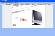 飞利浦 190P6EG液晶显示器 使用说明书