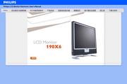 飞利浦 190X6FB液晶显示器 使用说明书