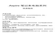 ACER Aspire V3-571 series笔记本电脑 说明书