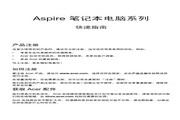 ACER Aspire V3-471 Series笔记本电脑 说明书