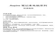 ACER Aspire M3-581 Series笔记本电脑 说明书