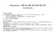 ACER Aspire E1-471 Series笔记本电脑 说明书